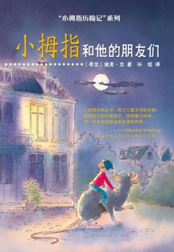 9789000322466 Pinky and his friends (chinese edition)  (e-boek)