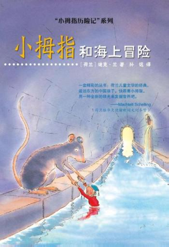 9789000322473 Pinky on the road (Chinese edition) (e-boek)