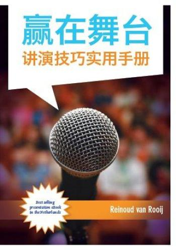 9789081803946 GRAB 'EM! in Chinese   The guide to Killer Presentation Skills (e-boek)